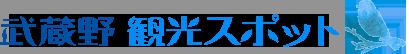 吉祥寺・三鷹・武蔵境の観光スポットを紹介